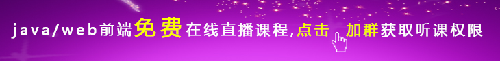 java直播学习群QQ群:172393525
