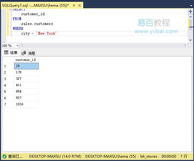 SQL Server子查询