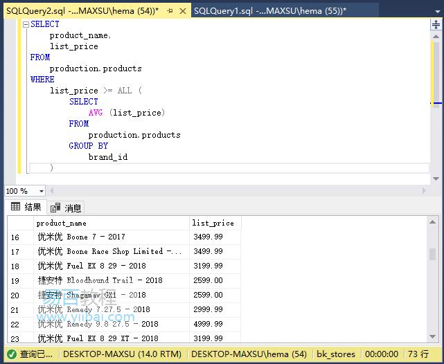 SQLServer子查询与ALL运算符一起使用