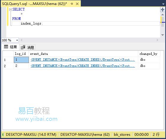 创建SQL Server DDL触发器