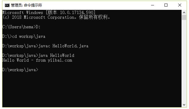 编译Java程序