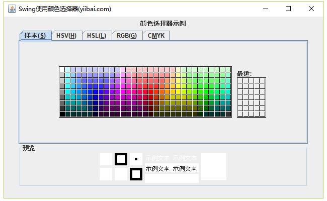 创建和使用颜色选择器