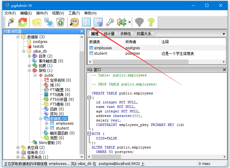 PostgreSQL插入数据(INSERT语句) - PostgreSQL教程™