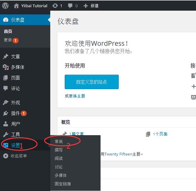 WordPress常规设置