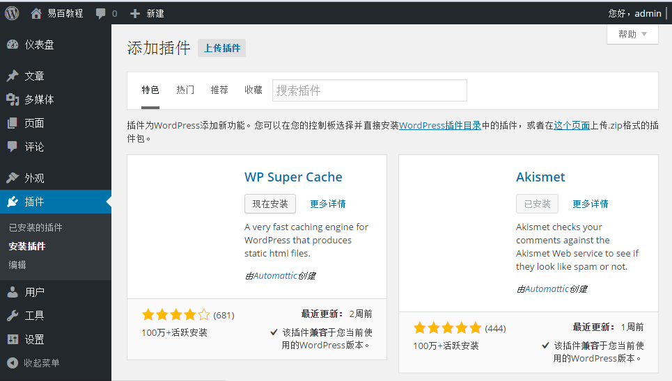 WordPress插件设置